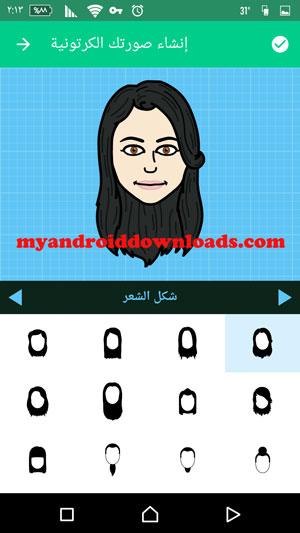 تصميم ايموجي سناب شات بالشخصية التي تحددها لاستخدامها كـ ملصقات سناب شات - تحميل و شرح برنامج Bitmoji للاندرويد