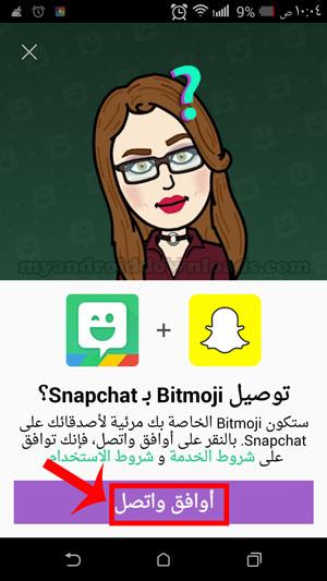 توصيل برنامج bitmoji مع السناب شات لتتمكن من استخدام bitmoji الخاص بك كملصقات في الدردشة و على snaps