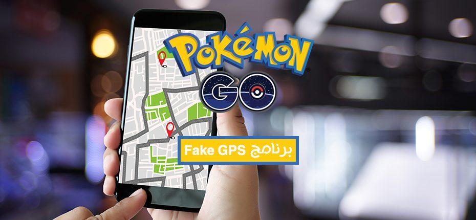 شرح و تحميل برنامج Fake GPS تغيير الموقع لـ عمل ما يسمى بـ تهكير بوكيمون جو