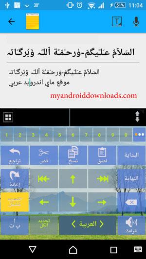 العديد من الخيارات المتاحة امامك عند الكتابة باستخدام كيبورد ابو صدام للموبايل