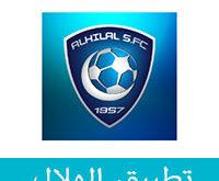 تحميل تطبيق الهلال للاندرويد Al Hilal FC Official App الهلال الرسمي 2016
