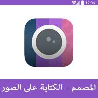تحميل برنامج المصمم للاندرويد الكتابة على الصور عربي مجانا 2016
