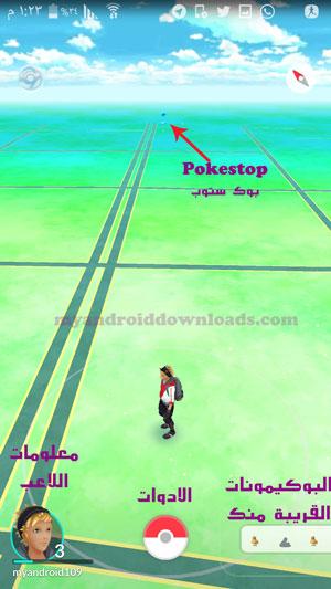الشاشة الرئيسية في لعبة Pokemon GO - شرح طريقة لعب البوكيمون جو ، ازاى العب بوكيمون غو ، طريقة لعبة البوكيمون الجديدة ، شرح لعبة بوكيمون جو ، كيفية لعب pokemon GO ، شرح لعبه بوكيمون ، تطبيق بيكمون