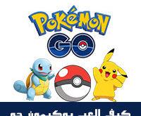 شرح طريقة لعب البوكيمون جو Pokemon GO ، نصائح و اسرار
