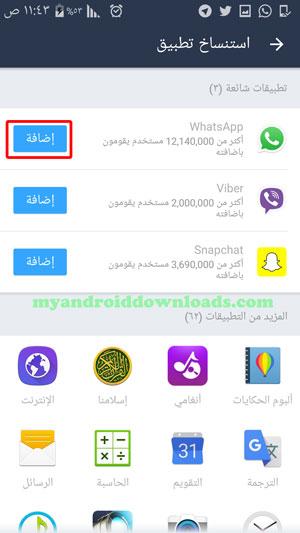 اختيار برامج من البرامج المثبتة على هاتفك لتكرارها - تسجيل الدخول بأكثر من حساب انسقرام , سناب شات , واتس اب ، تحميل برنامج تكرار البرامج للاندرويد ، طريقة تكرار البرامج متعدد الحسابات Parallel Space