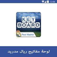 لوحة مفاتيح ريال مدريد الرسمية Real Madrid Keyboard كيبورد ريال مدريد