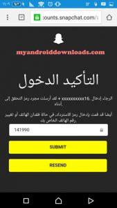 استرجاع حساب سناب شات من خلال الموقع بعد كتابة رقم الهاتف