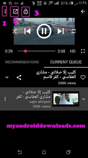 تحميل برنامج تشغيل اليوتيوب في الخلفية للاندرويد - الاعدادات الخاصة بمقطع الفيديو في برنامج ستريم للاندرويد مجانا