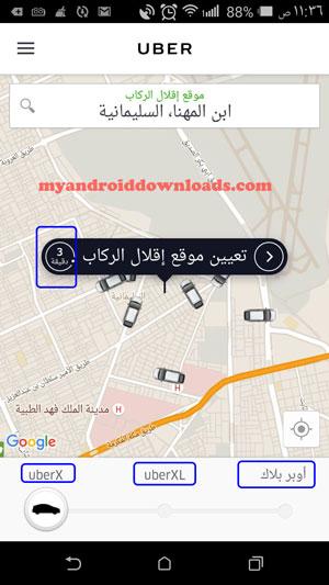 تحميل برنامج اوبر للتوصيل Uber - اختيار نوع السيارة التي ترغب باستقلالها للوصول الى وجهتك المقصودة من خلال برنامج اوبر للتوصيل