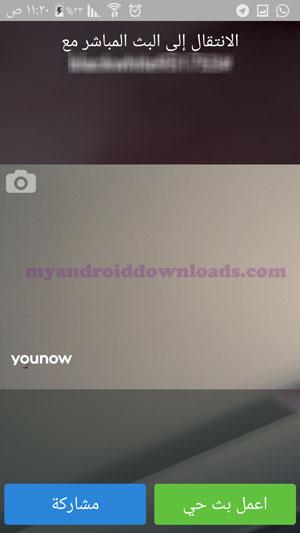 الانتقال الى البث المباشر - تحميل برنامج اليو ناو YouNow ، تحميل برنامج يو ناو بث مباشر ، بث اليوناو