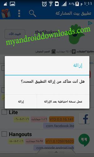 تحميل تطبيق بيت المشاركة للاندرويد - يعرض لك رسالة قبل الحذف انك متأكد من حذف التطبيق
