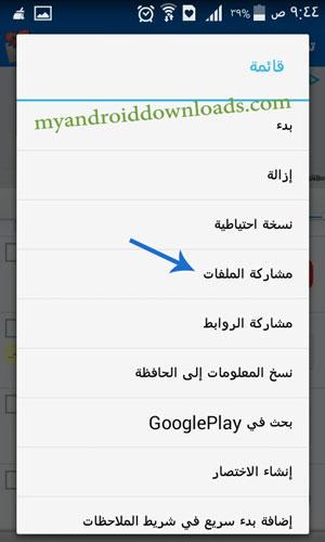 عندما تريد مشاركة احد الملفات عليك النقر على التطبيق ثم تظهر الشاشة فتختار مشاركة الملفات - تحميل تطبيق بيت المشاركة للاندرويد