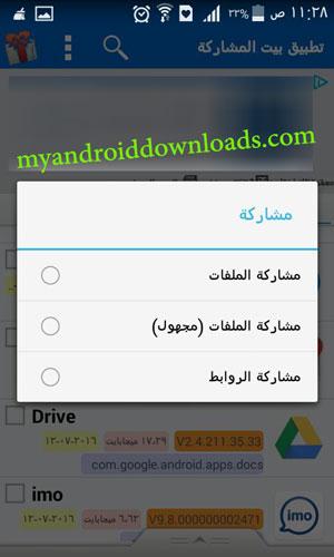 يتيح لك تحميل تطبيق بيت المشاركة للاندرويد خيارات لمشاركة الملفات