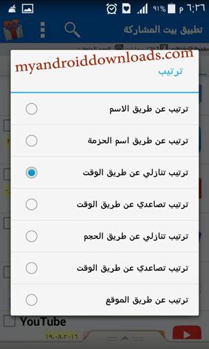 تحميل تطبيق بيت المشاركة للاندرويد - يوفر لك خيا رات لترتيب التطبيق