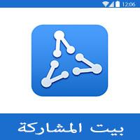 تحميل تطبيق بيت المشاركة للاندرويد برنامج مشاركة التطبيقات