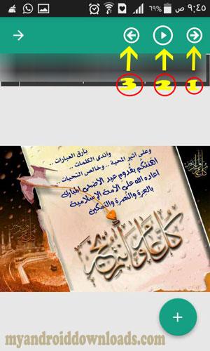 خلفيات عيد الاضحى اجمل بطاقات تهنئة بعيد الاضحى المبارك صور تهاني 2016