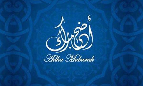 رسائل مصورة لعيد الاضحى المبارك