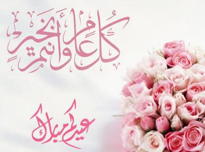 خلفيات عيد الاضحى المبارك