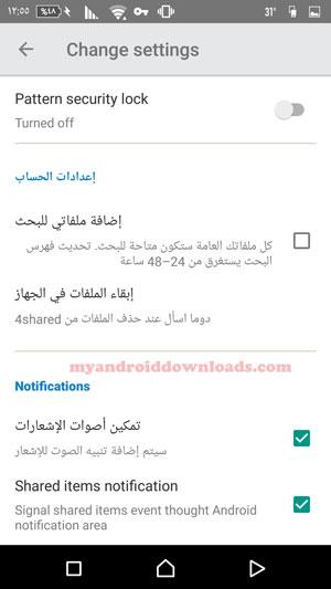 تحميل برنامج فور شيرد للاندرويد 4Shared Dwonload مجانا عربي 2016 - قائمة الاعدادات من خلال برنامج 4shared للاندرويد
