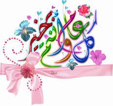 خلفيات تهاني عيد الاضحى