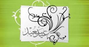 خلفيات بمناسبة عيد الاضحى المبارك
