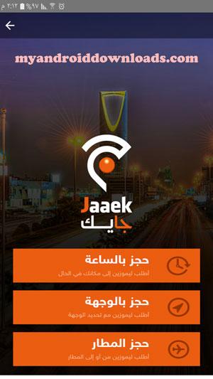 تحميل تطبيق جايك للاندرويد Jaaek تطبيق للسيارات مجانا عربي 2016 - اختيار نوع الحجز من خلال تطبيق جاييك للسيارات