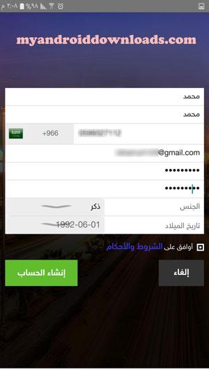 تحميل تطبيق جايك للاندرويد Jaaek تطبيق للسيارات مجانا عربي 2016 - التسجيل في برنامج جاييك للاندرويد للتوصيل