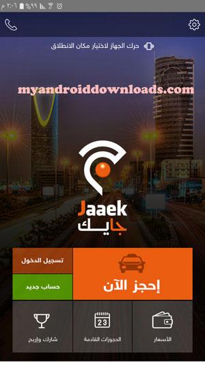 تحميل تطبيق جايك للاندرويد Jaaek تطبيق للسيارات مجانا عربي 2016
