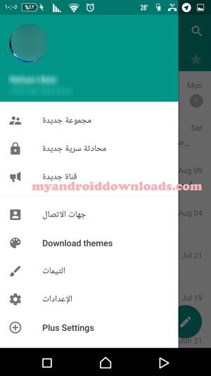 تحميل تيليجرام بلس للاندرويد Telegram Plus تلغرام بلس اخر اصدار مجانا عربي - القائمة الرئيسية لتسهيل الوصول من خلال برنامج تيليجرام بلس للاندرويد