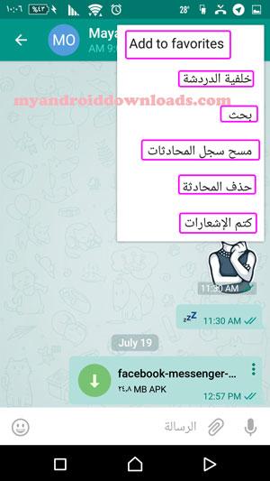 تحميل تيليجرام بلس للاندرويد Telegram Plus تلغرام بلس اخر اصدار مجانا عربي - المزيد من الخيارات المتاحة امامك في المحادثة الخاصة على برنامج تلجرام بلس للاندرويد