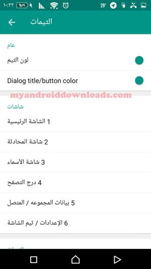 تحميل تيليجرام بلس للاندرويد Telegram Plus تلغرام بلس اخر اصدار مجانا عربي - التحكم في الثيمات بالطريقة التي تناسبك في برنامج تلغرام بلس