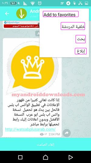 تحميل تيليجرام بلس للاندرويد Telegram Plus تلغرام بلس اخر اصدار مجانا عربي - المزيد من الخيارات المتاحة امامك في المجموعات