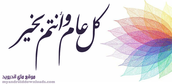 وقت صلاة عيد الاضحى 2016 - اول ايام عيد الاضحى 2016 - تاريخ وقفة عيد الاضحى المبارك - اجازة عيد الاضحى 1437