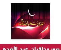 خلفيات عيد الاضحى المبارك 2017 برنامج خلفيات عيد الاضحى متحركة وثابتة جديدة