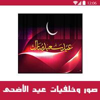 خلفيات عيد الاضحى المبارك 2018 برنامج خلفيات عيد الاضحى متحركة وثابتة جديدة