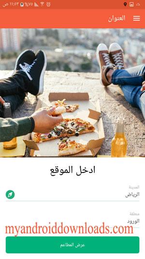 تحميل برنامج هلوفود لتوصيل الطعام للاندرويد Hellofood توصيل طلبات المطاعم