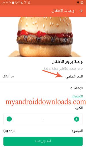 تحميل برنامج هلوفود لتوصيل الطعام للاندرويد Hellofood