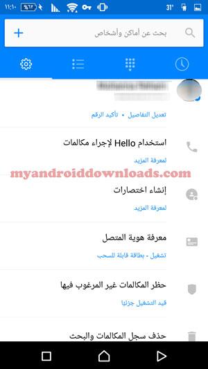 تحميل برنامج hello للاندرويد معرف المتصل والحظر مجانا عربي 2016 - المزيد من الخيارات المتاحة امامك للتحكم في برنامج هلو لمعرفة هوية المتصل ، helli معرف المتصل والحظر