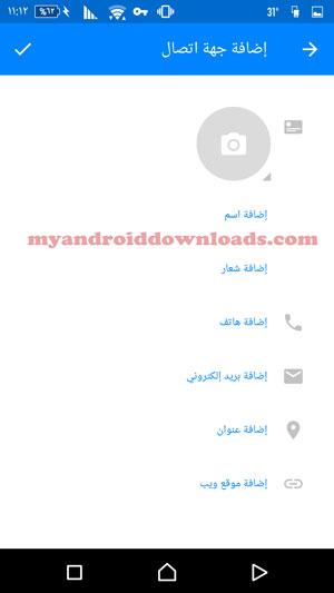 تحميل برنامج hello للاندرويد معرف المتصل والحظر مجانا عربي 2016 - اضافة اسم مستخدم جديد الى دفتر العناوين باستخدام برنامج hello facebook للاندرويد