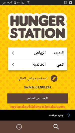 اختر موقعك في برنامج طلبات المطاعم من اجل توصيل مطاعم الرياض او اى مدينة في السعودية - تحميل برنامج هنقرستيشن Hungerstation