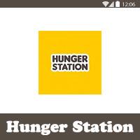 تحميل برنامج هنقرستيشن Hunger Station تطبيق هنقرستيشن للاندرويد