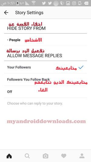 اعدادات قصتي في تحديث الانستقرام الجديد للاندرويد - تحميل تحديث انستقرام الجديد 2016 ( تحديث الانستقرام الجديد للاندرويد ، تحديث انستقرام الاخير ، تحديث ستوري الانستقرام الجديد ، مميزات تحديث الانستقرام الجديد ، instagram update apk )