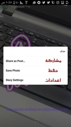 اعدادات قصتي في تحديث انستقرام القديم - تنزيل تحديث الانستقرام الجديد عربي instagram new update ( تحديث الانستقرام الجديد للاندرويد ، تحديث انستقرام الاخير ، تحديث ستوري الانستقرام الجديد ، مميزات تحديث الانستقرام الجديد ، instagram update apk )