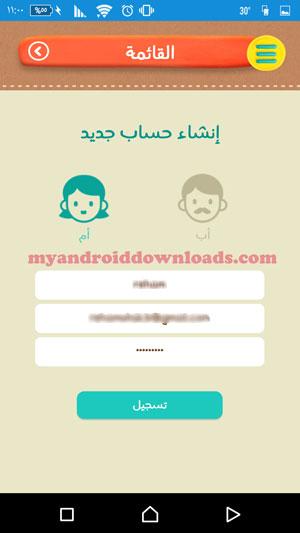 تحميل برنامج لمسة للاطفال Lamsa تطبيق لمسة للاطفال للاندرويد مجانا - التسجيل في البرنامج