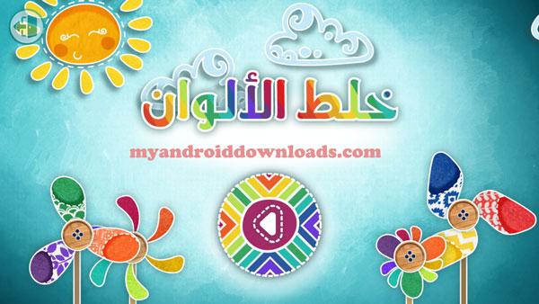 تحميل برنامج لمسة للاطفال Lamsa تطبيق لمسة للاطفال للاندرويد مجانا - خلط الالوان في تطبيق لمسة للاطفال