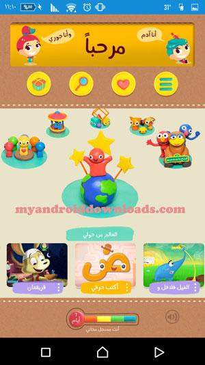 تحميل برنامج لمسة للاطفال Lamsa تطبيق لمسة للاطفال للاندرويد مجانا - القائمة الرئيسية في تطبيق لمسة للاطفال