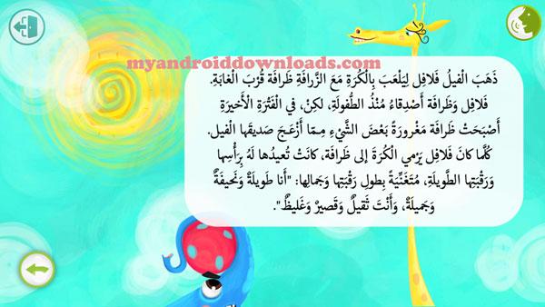 تحميل برنامج لمسة للاطفال Lamsa تطبيق لمسة للاطفال للاندرويد مجانا - القصص في تطبيق لمسة للاطفال