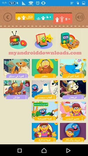 تحميل برنامج لمسة للاطفال Lamsa تطبيق لمسة للاطفال للاندرويد مجانا - قائمة المفضلة في تطبيق لمسة للاطفال