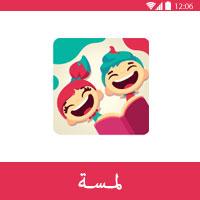 تحميل برنامج لمسة للاطفال Lamsa تطبيق لمسة للاطفال للاندرويد مجانا