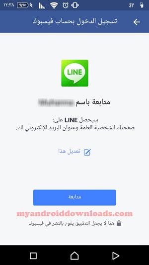 شرح برنامج لاين بالصور Line طريقة التسجيل في برنامج لاين جديد 2016 - التسجيل في اللاين بدون رقم هاتف